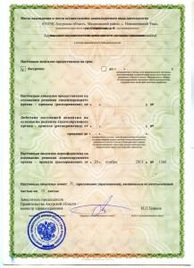 лицензия вт.стор.