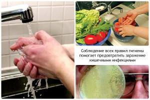 Соблюдение-всех-правил-гигиены-помогает-предотвратить-заражение-кишечными-инфекциями