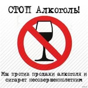 Осторожно, алкоголь!