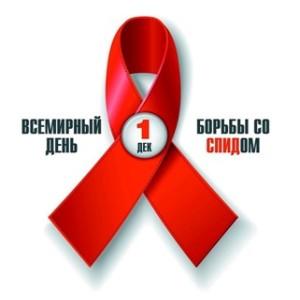«СПИД – многое зависит от тебя!»