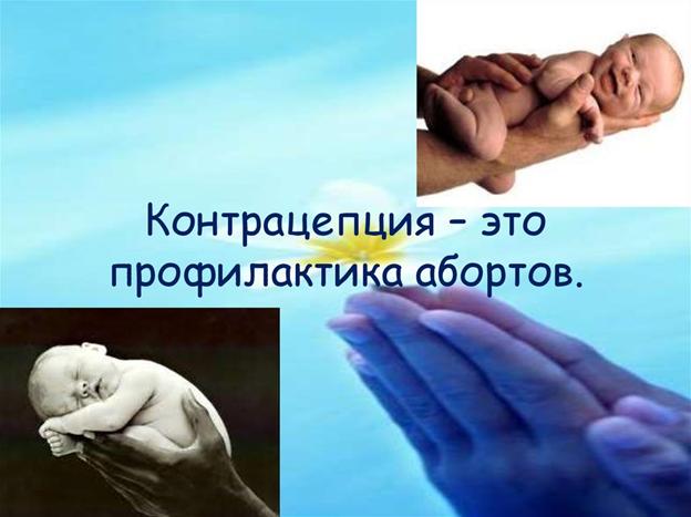 О ВРЕДЕ АБОРТОВ